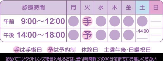 診療時間 午前9:00~12:00  午後14:00~18:00