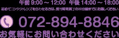 072-894-8846