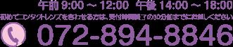 072-894-8846 午前9:00~12:00 午後14:00~18:00